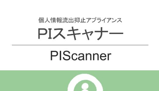 【PIスキャナー】チューニングの考え方について