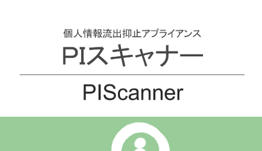 【PIスキャナー】Ver.2.0.0評価版リリースのお知らせ